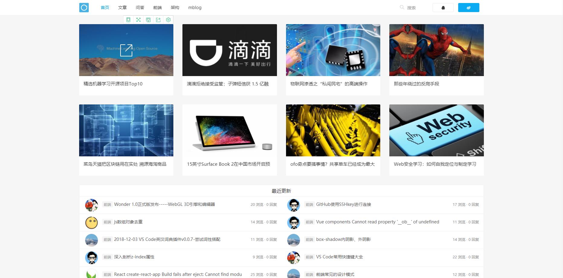 mblog (mtons blog)开源免费的Java多人博客系统