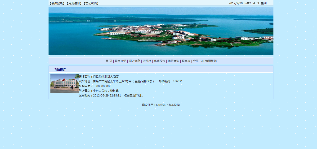 java旅游网站系统加论文