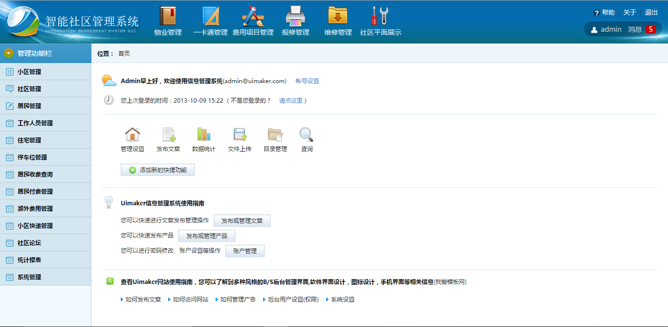 java智能社区信息管理系统