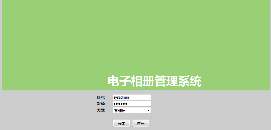 java 电子相册系统