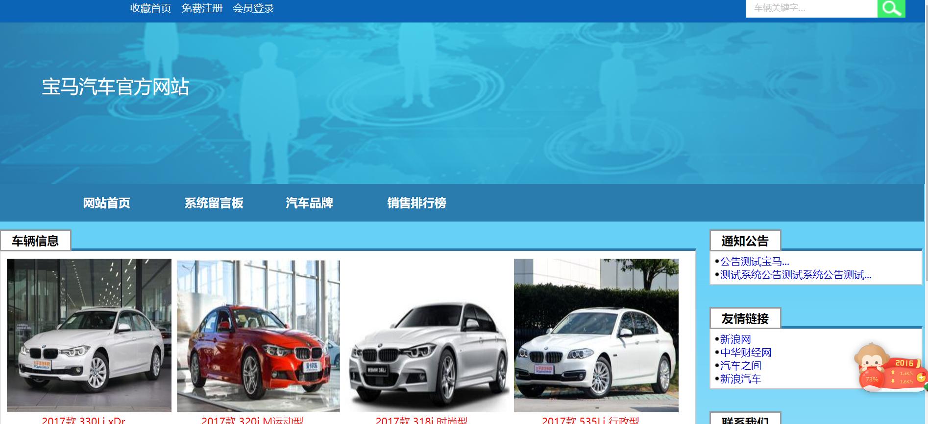 基于SSH的宝马车销售网站