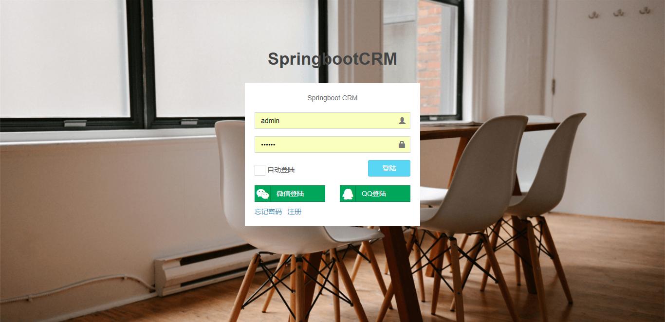 Springboot开发的客户关系管理系统SpringbootCRM