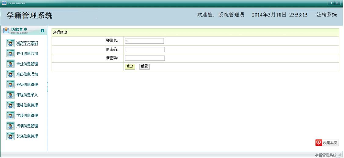 基于Javaweb学籍管理系统(含论文答辩资料)