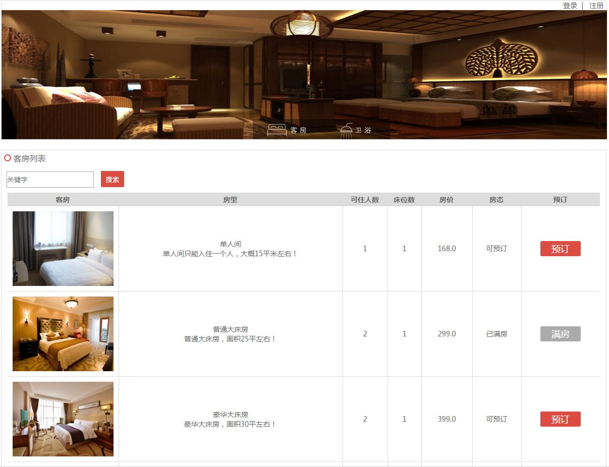 基于ssm的酒店管理系统(前后台+视频教程)