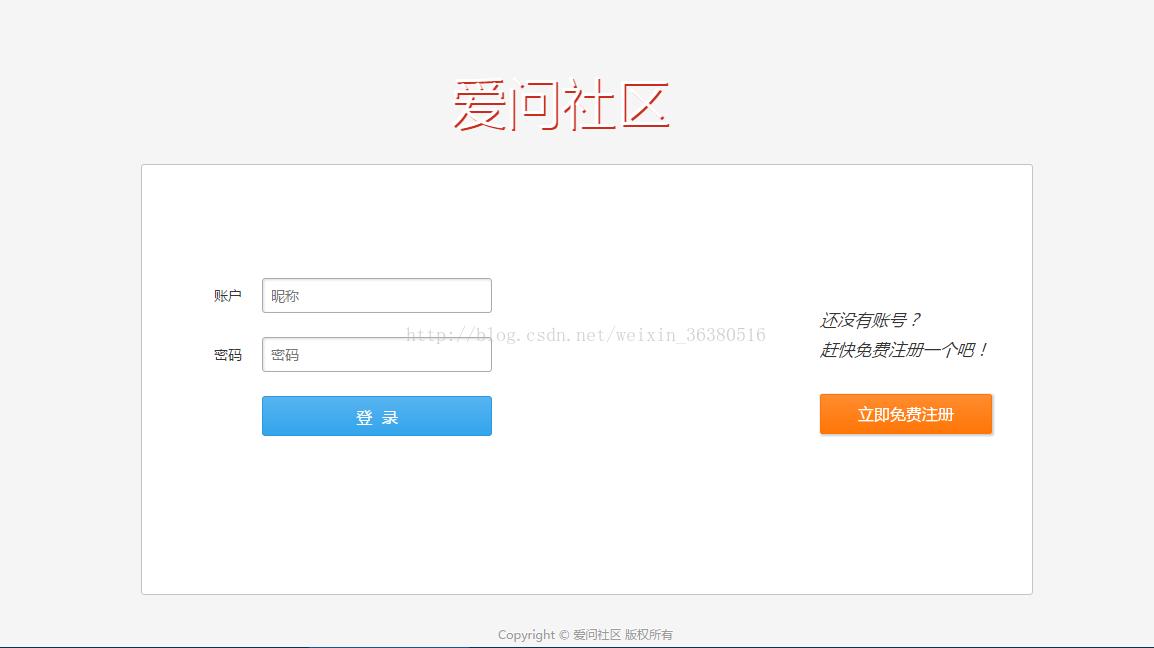 基于Servlet+Velocity的技术问答网站系统