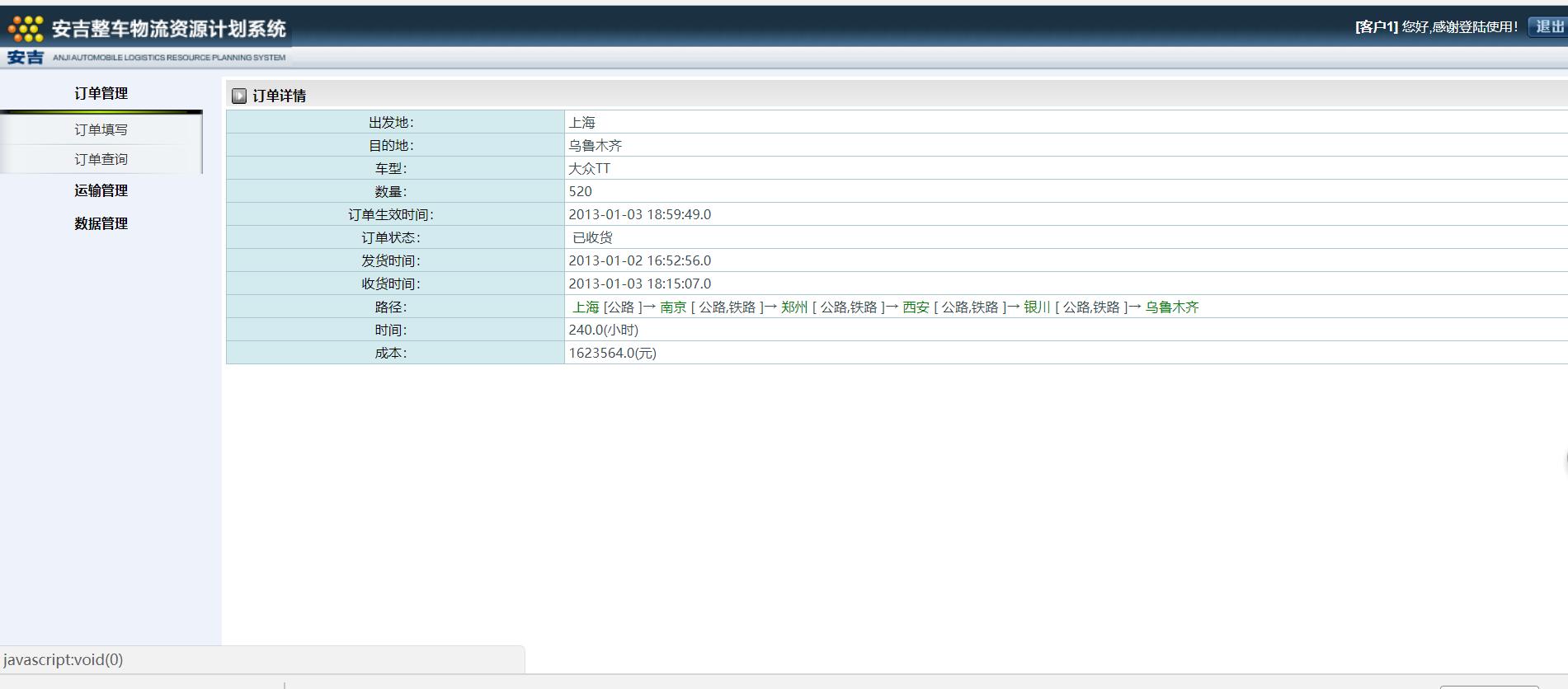 基于SSH物流资源管理系统