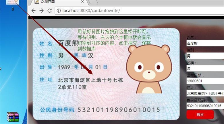 JAVA身份证自动识别系统源码