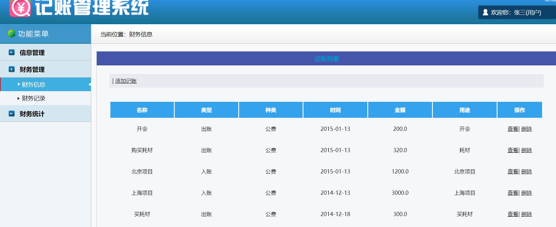 基于SSH的记账管理系统(MySQL版)