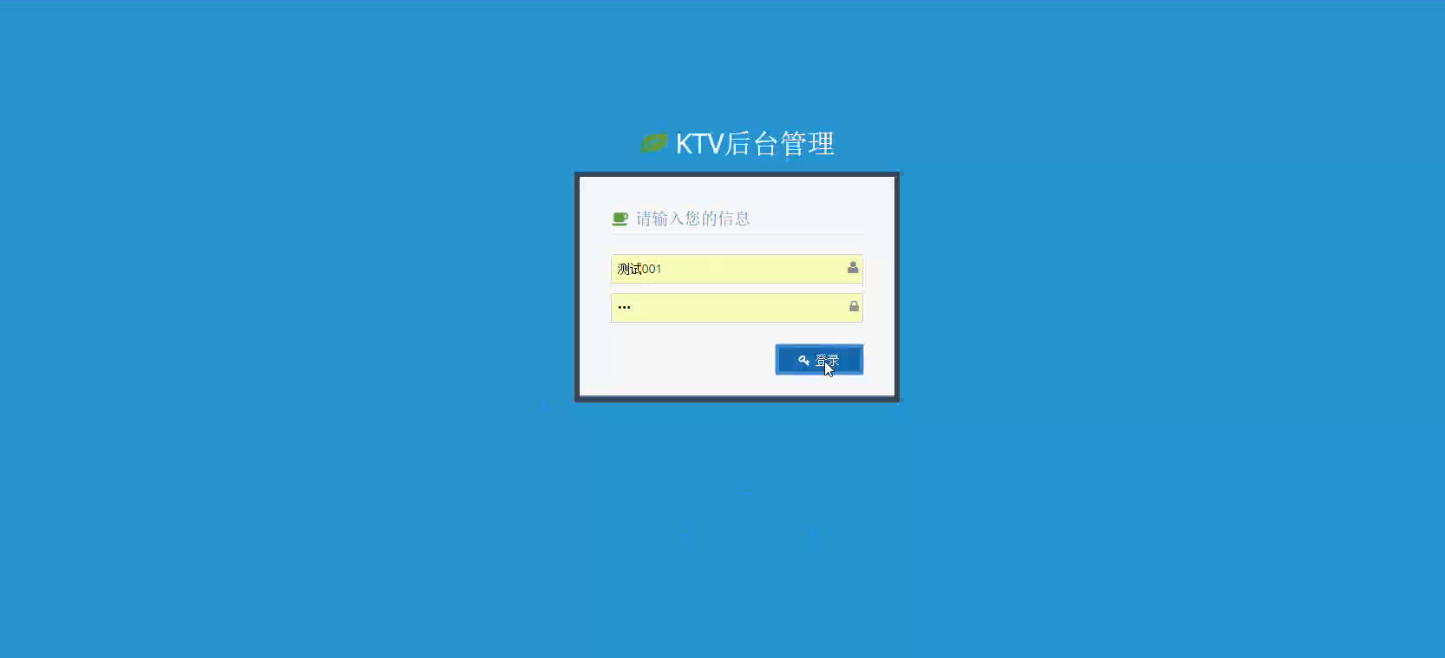 基于sshKTV管理系统(前台+后台)