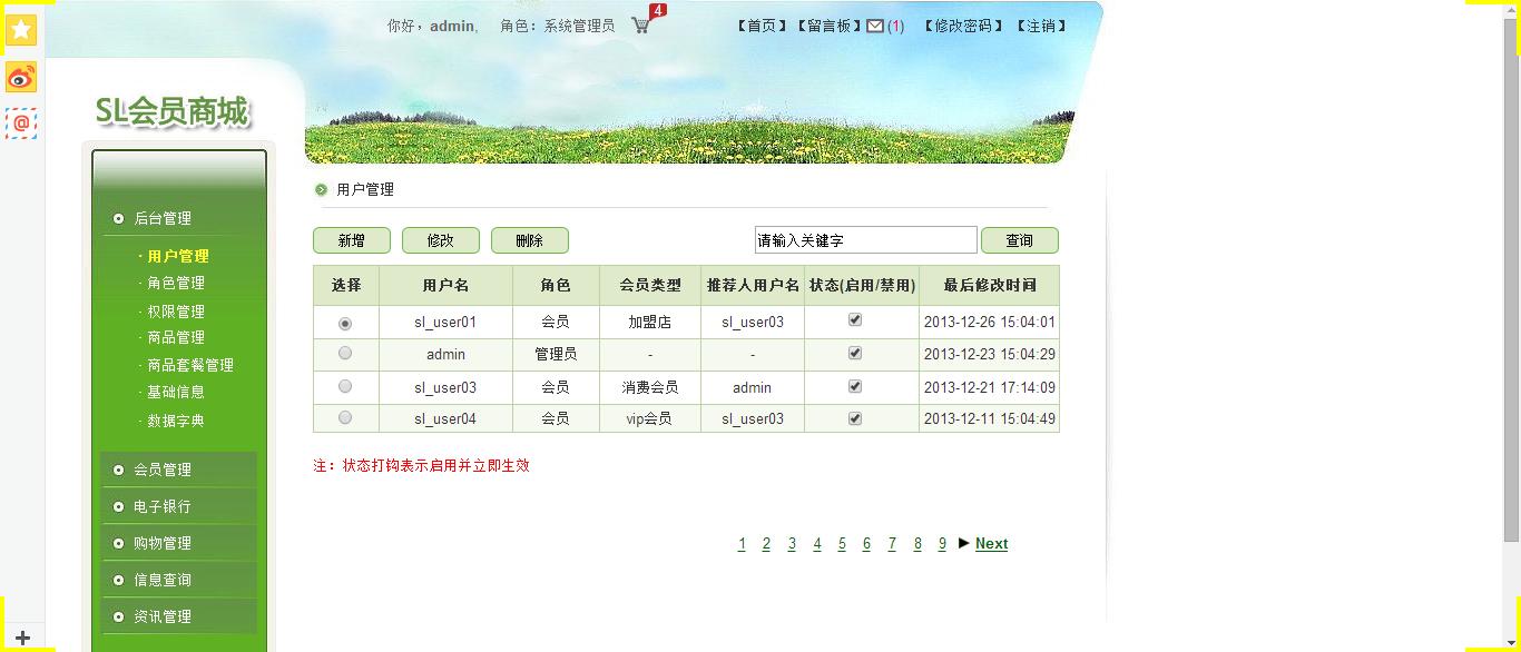 SL会员商城原型html