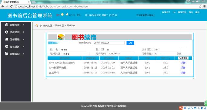 java图书馆管理系统