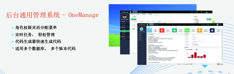 OneManage管理系统
