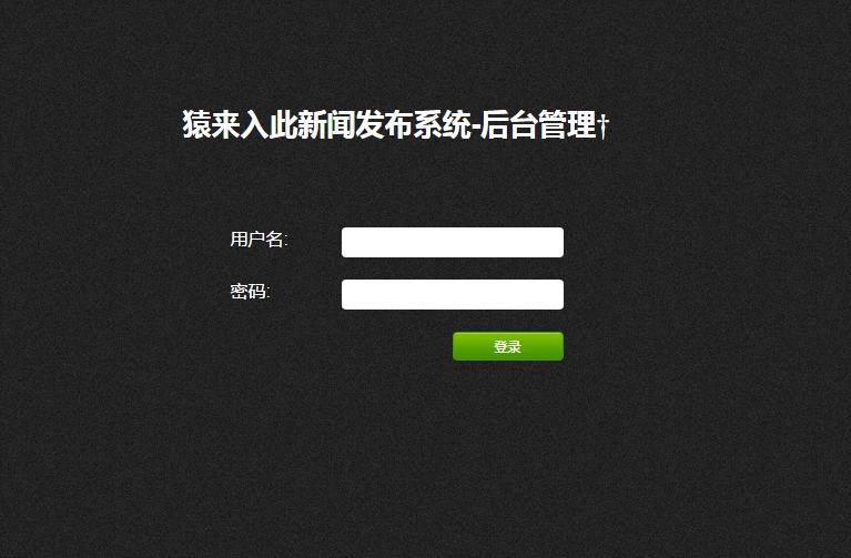 jsp servlet mysql实现的新闻发布管理系统项目源码
